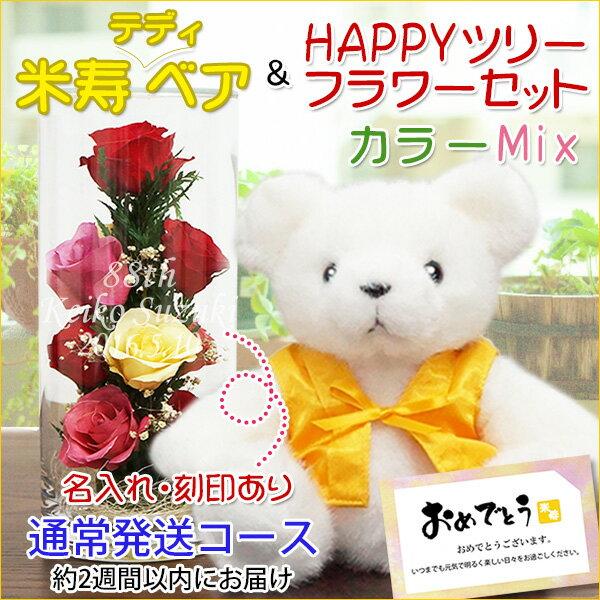 米寿 プレゼント ちゃんちゃんこを着た米寿テディベアセット HAPPYツリーフラワー【カラーミックス 名入れあり メッセージカード付】 薔薇 花束 バラ 米寿祝い 米寿 プレゼント お祝い 【送料無料】 米寿祝いのプレゼントに 祝88歳 プリザーブドフラワーよりも美しさ長持ち お名前や記念日、誕生日、メッセージを名入れできます