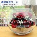 米寿祝い プリザーブドフラワーよりも長持ち HAPPYマザーフラワー <赤色 名入れあり 2週間発送コース> 米寿 お祝い 88歳 プレゼント 女性 母 祖母 プリザ 赤いばらの花 花束 ボトルフラワー 刻印