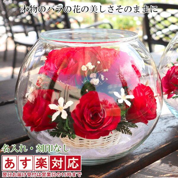 古希 祝い プリザーブドフラワーよりも長持ち  HAPPYマザーフラワー(大)【赤色 名入れ無し】 薔薇 花束 バラ 古希 プレゼント お祝い 古希祝い 【対応 送料無料】生花を長く楽しんでいただける革命的なお花  古希祝い 古希 誕生日 プリザーブドフラワー 母 女性 お母さん 退職祝い ガラス プレゼント