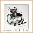 (松永製作所) 自走タイプ AR-201B H-51 車椅子 【軽量】【自走式】【アルミ】 【安心のメー