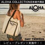 【おまけ付】アロハコレクション/Aloha Collection Day Tripper トートバッグ【送料無料】[ハワイ発/スプラッシュウォータープルーフ/水着入れ/ウェットケース/ビーチ/プール/軽い/便利/コンパクト/化粧ポーチ/おしゃれ/ギフト]