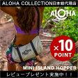 【ポイント10倍/おまけ付】アロハコレクション/Aloha Collection Mini Island Hopper ミニボストンバッグ【送料無料】[ハワイ発/スプラッシュウォータープルーフ/水着入れ/ウェットケース/ビーチ/プール/軽い/便利/コンパクト/化粧ポーチ/おしゃれ/ギフト]
