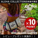 【ポイント10倍/おまけ付】アロハコレクション/Aloha Collection Mini Island Hopper ミニボストンバッグ【送料無料】[ハワイ発...