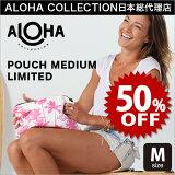 アロハコレクション/【M】Aloha Collection Pouch Limited 撥水ポーチ Mサイズ[ハワイ発/スプラッシュウォータープルーフ/水着入れ/ウェットケース/ビーチ/プール/軽い/便利/コンパクト/化粧ポーチ/おしゃれ/ギフト]