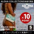 【ポイント10倍/おまけ付】アロハコレクション/【S】Aloha Collection Pouch Limited 撥水ポーチ Sサイズ【送料無料】[ハワイ発/スプラッシュウォータープルーフ/水着入れ/ウェットケース/ビーチ/プール/軽い/便利/コンパクト/化粧ポーチ/おしゃれ/ギフト]