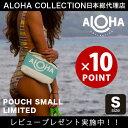 【ポイント10倍/おまけ付】アロハコレクション/【S】Aloha Collection Pouch Limited 撥水ポーチ Sサイズ【送料無料】[ハワイ発/...