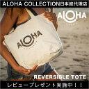 【おまけ付】アロハコレクション/Aloha Collection Reversible Tote リバーシブルトートバッグ【送料無料】[ハワイ発/スプラッシュウ...