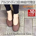 【ポイント10倍】アルコペディコ L'ラインL15 BALLERINA GEO1(バレリーナ ジオ1) コ