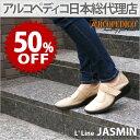 【セール中/新品】アルコペディコ L'ライン JASMIN(ジャスミン) コンフォート軽量シュー