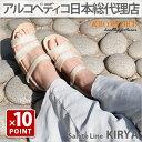 【ポイント10倍】アルコペディコ サルーテライン KIRYA(キルヤ)【送料無料】 コンフォー