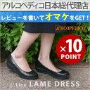 【ポイント10倍/おまけ付】アルコペディコ L'ライン LAME DRESS(ラメドレス) コンフォート軽量パンプス【送料無料】[arcopedico/パンプス/レディース/軽い/歩きやすい/疲れにく