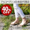 【セール中/新品】アルコペディコ サルーテライン MIRA(ミラ)【送料無料】【返品・交換