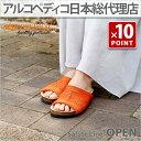 【ポイント10倍】アルコペディコ サルーテライン OPEN(オープン)【送料無料】 コンフォ