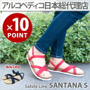 【ポイント10倍】アルコペディコ サルーテライン SANTANA S(サンタナ エス)【送料無料】
