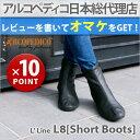 【ポイント10倍/おまけ付】アルコペディコ L'ライン L8(ショートブーツ)【送料無料】 軽量・快