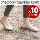 【ポイント10倍】アルコペディコ クラシックライン STEPS(ステップス) 【送料無料】コン