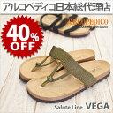 【セール中/新品】アルコペディコ サルーテライン VEGA(ベガ)【送料無料】 【返品・交換