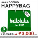 Hellolulu Happy bonico Bag 【¥3000】【予約販売2018年1月1日より順次発送】[キッズ/こども/子供/ハロルル/福袋/ハッピーバッグ/ラッキーバッグ]...