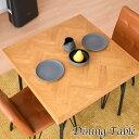 ヘリンボーン ダイニングテーブル 単品 食卓 ダイニング テーブル 木製 幅75 奥行75 正方形 西海岸 北欧 カフェ