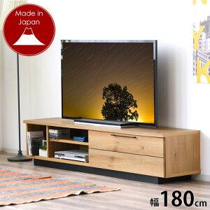 テレビボード テレビ台 AV収納 ローボード 完成品 国
