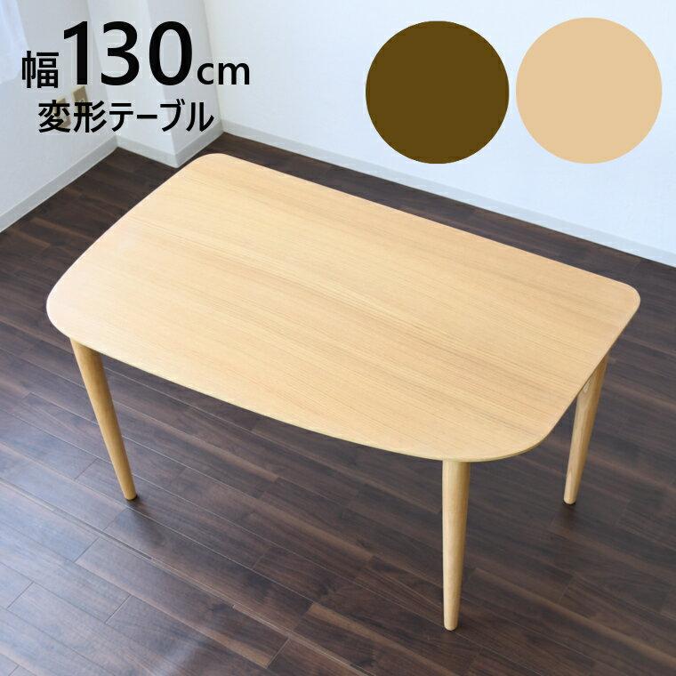 ダイニングテーブル 単品 テーブル ダイニング 変形 食卓 変形テーブル カフェテーブル 机 丸脚 幅130 奥行80 高さ70 木製 変形 食卓テーブル おしゃれ シンプル ナチュラル ブラウン