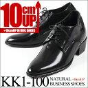 10cm身長アッップ シークレットシューズ メンズシューズ ビジネスシューズ 紳士靴 本革仕様 kk1-100