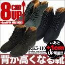 シークレットブーツ 8cm シークレットシューズ 背が高くなるシークレット ブーツ 8cm身長アップメンズブーツ