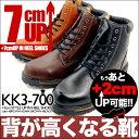 シークレットシューズ 7cm背が高くなるシークレットブーツ 7cm身長up!かっこいいメンズブーツ kk3-700