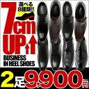 シークレットシューズ 7cm背が高くなる靴シークレットシューズ 2足セットシークレットシューズ ビジ