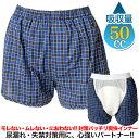 尿漏れパンツ 失禁対策パンツ 介護下着 男性用 メンズトランクス 日本製