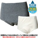 尿漏れパンツ 吸収量200cc 就寝時も安心の介護用下着 尿漏れ対策パンツ 失禁下着 sk003