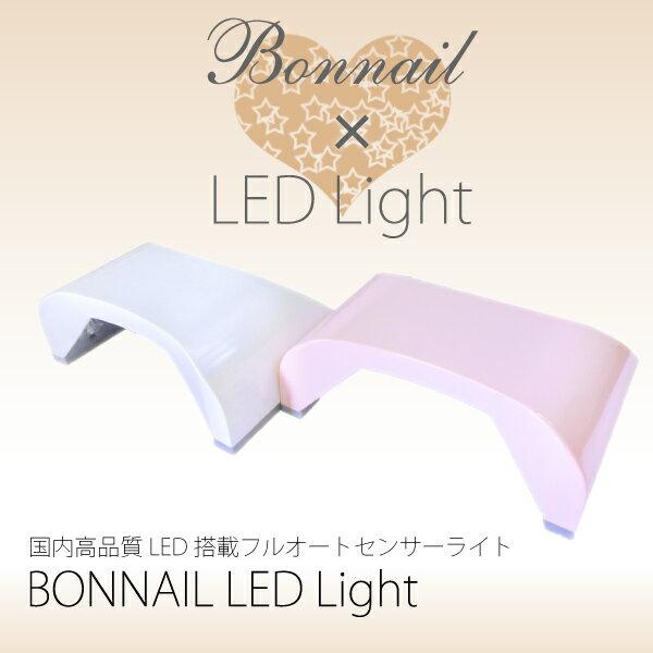送料無料☆国産でしっかり硬化するBONNAILブランドオリジナルセンサー付小型LED@Bonrich LED