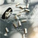 ジェルネイル アート パーツ メタル アンティーク 素材 デコ@Diamant Cone_a0237