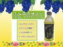 【宅急便対応品】コレステロールゼロ!ぶどうの種油『グレープシードオイル』【RCP】( 500ml×1本)