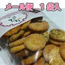 国産 うるち 米 手作り 煎餅 せんべい 菓子 スイーツ 伊...