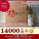 【梅シロップ500ml瓶12本入伊豆天城月ヶ瀬産青梅】かき氷...