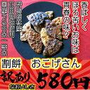 【RCP】備長炭仕上げの手焼きせんべい【割餅しょうゆ】香ばしいおこげさん02P05Sep15
