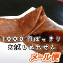 【メール便対応 送料込み1000円ぽっきり】ぬれせんべい2枚...