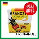 【送料無料】グラノザイム『食物酵素サプリで話題の酵素を美味し...