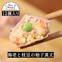 【冷蔵品】海老と枝豆の柚子真丈(12個入り)