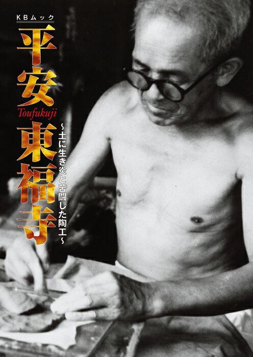 盆栽名鉢シリーズ「平安東福寺」