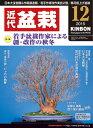 月刊「近代盆栽」2015年12月号