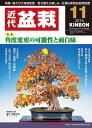 月刊「近代盆栽」2016年11月号