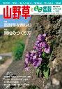 隔月刊「山野草とミニ盆栽」14年早春号