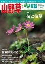 隔月刊「山野草とミニ盆栽」15年早春号
