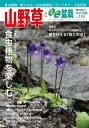 隔月刊「山野草とミニ盆栽」15年初夏号