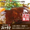 【送料無料】風味豊かな鴨肉にフォアグラを練りこんだ「半熟卵入...