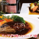 風味豊かな鴨肉にフォアグラを練りこんだ「半熟卵入りフォアグラハンバーグ」160g前後×3個。デミグラスソースつき!