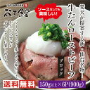 仙台名物の牛たんをローストビーフに!牛たんの旨味を堪能できる新・仙台名物!ソース