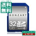 BONZ32GSDHC10BONZART32ギガSDHCクラス10永久保証付き【レビューを書いて送料無料/個数制限なし】【国内メーカー品】32GBSDHCclass10BONZART/ボンザート4571383311138BONZARTSDHCメモリーカードSDカードClass10